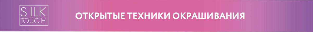 Otkrytye-tekhniki-okrashivaniya-ot-brenda-Ollin1
