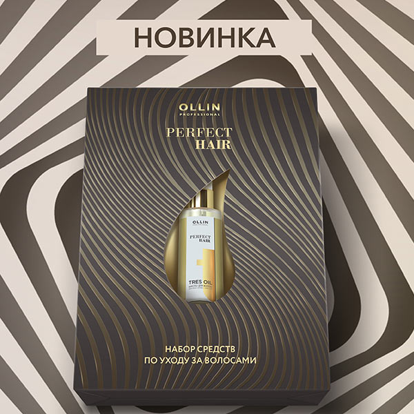 Набор «Perfect Hair Tres Oil» Ollin