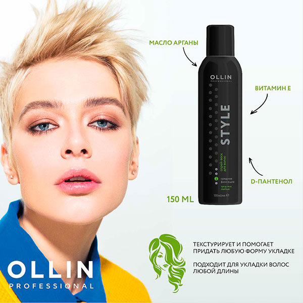 OLLIN STYLE Спрей-воск для волос
